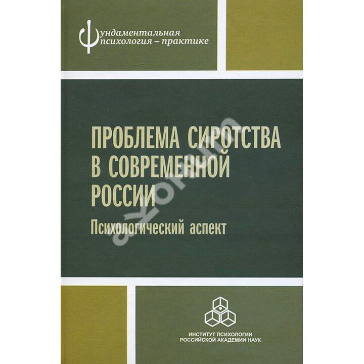 Проблема сиротства в современной России. Психологический аспект - (978-5-9270-0284-9)
