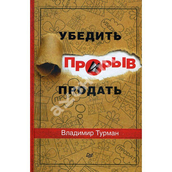 Прорыв. Убедить и продать - Владимир Турман (978-5-496-01694-0)