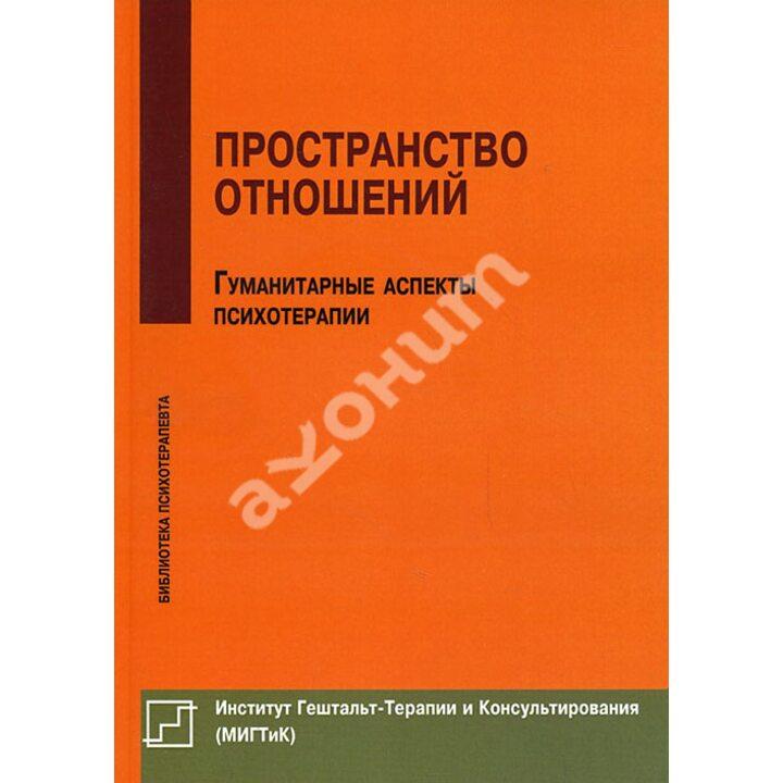 Пространство отношений. Гуманитарные аспекты психотерапии - (978-5-88230-314-2)