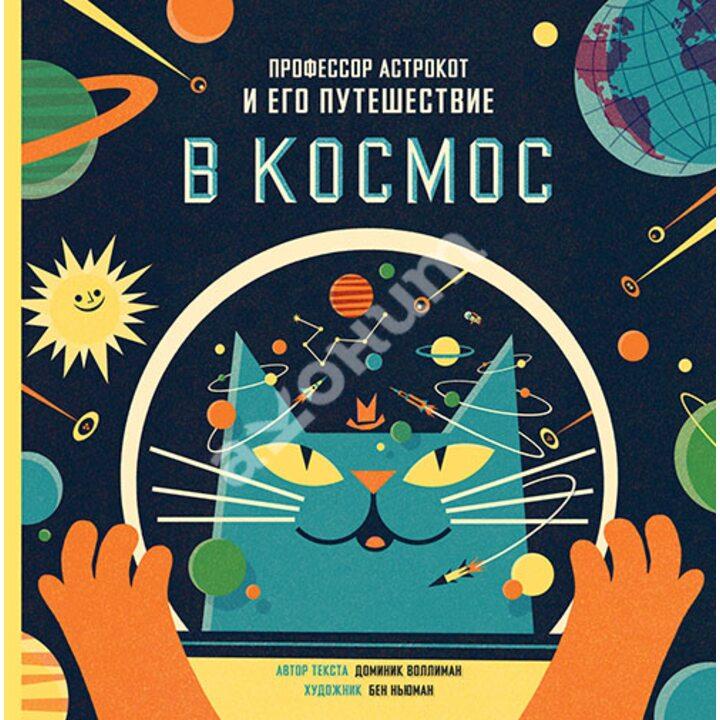 Профессор Астрокот и его путешествие в космос - Доминик Воллиман (978-5-00057-816-2)