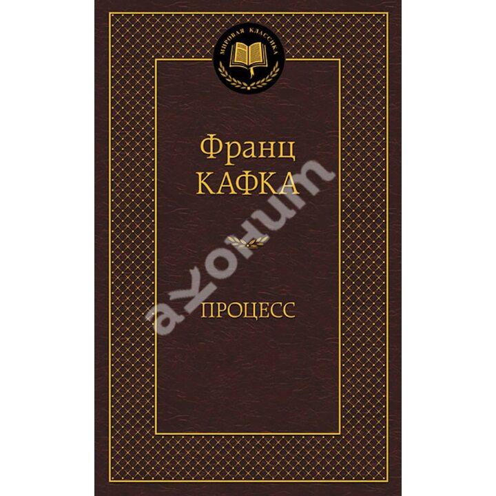 Процесс - Франц Кафка (978-5-389-09307-2)