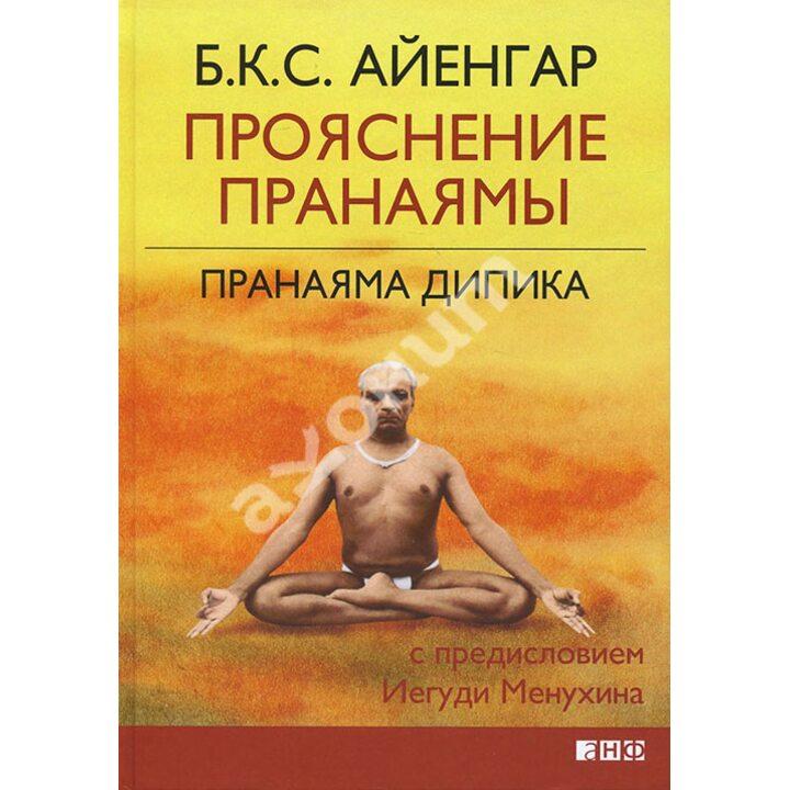 Прояснение Пранаямы. Пранаяма Дипика - Б.К.С. Айенгар (978-5-91671-435-7)
