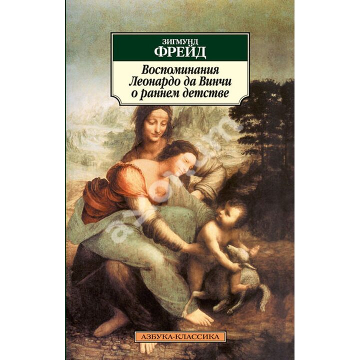 Воспоминания Леонардо да Винчи о раннем детстве - Зигмунд Фрейд (978-5-389-04052-6)