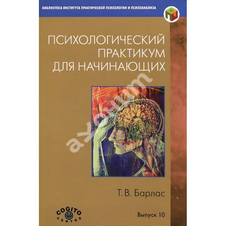 Психологический практикум для начинающих - Татьяна Барлас (978-5-89353-430-6)