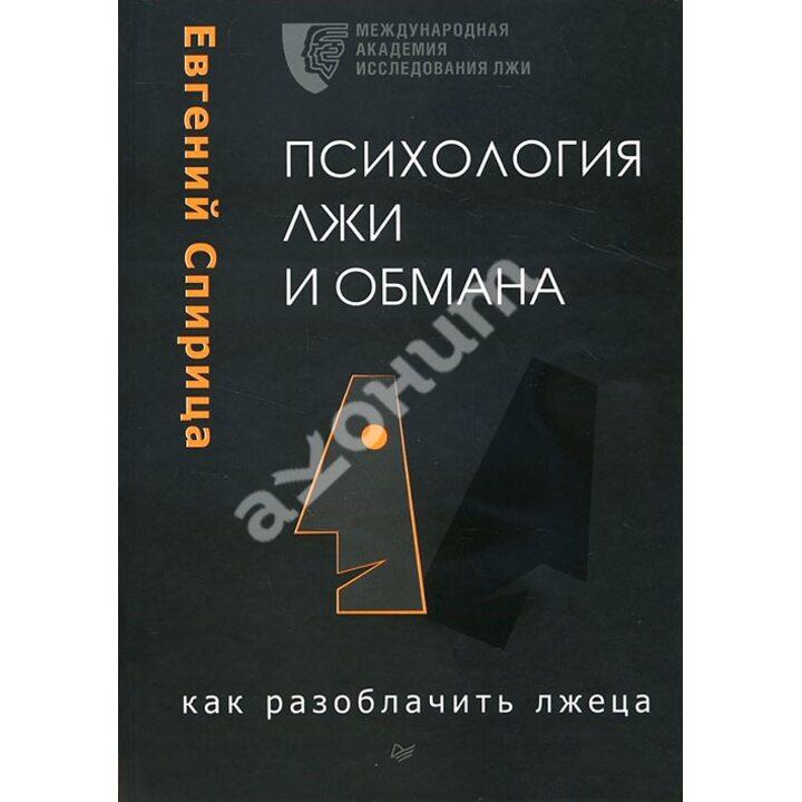 Психология лжи и обмана. Как разоблачить лжеца - Евгений Спирица (978-5-496-01885-2)