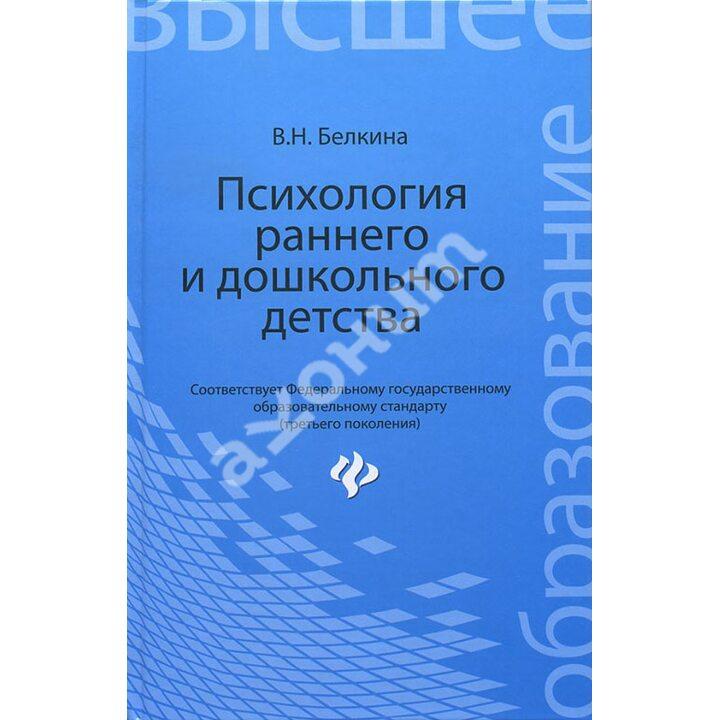 Психология раннего и дошкольного детства - Валентина Белкина (978-5-222-24651-1)