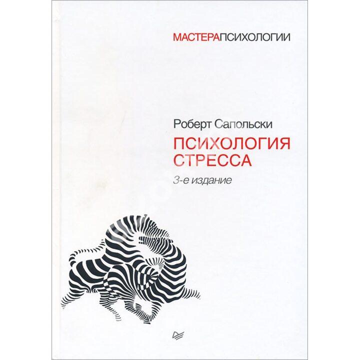 Психология стресса - Роберт Сапольски (978-5-496-00997-3)