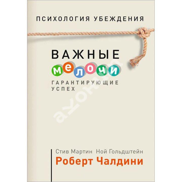 Психология убеждения. Важные мелочи, гарантирующие успех - Ной Гольдштейн, Роберт Чалдини, Стив Мартин (978-5-496-01579-0)