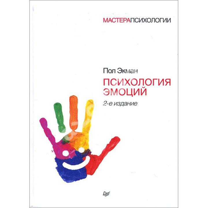 Психология эмоций. 2-е издание - Пол Экман (978-5-496-01051-1)