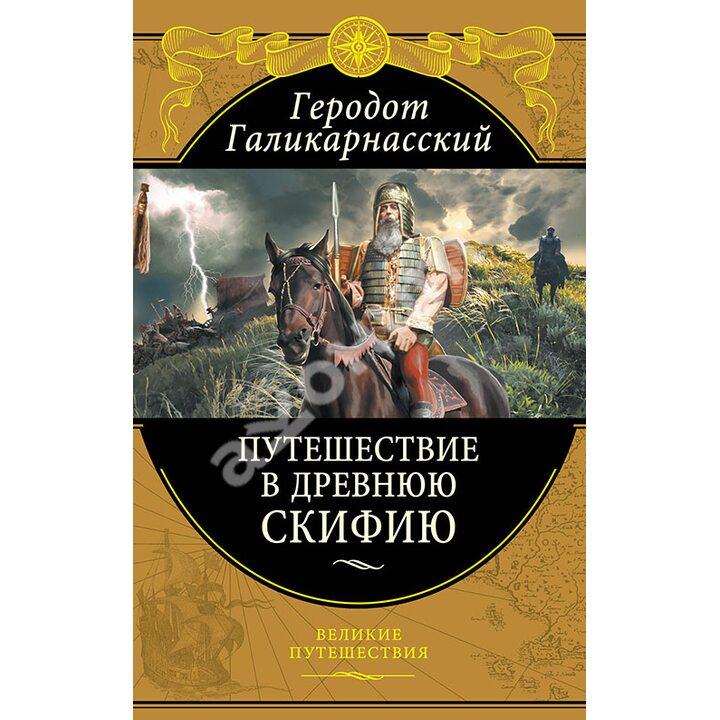 Путешествие в Древнюю Скифию - Геродот (978-5-699-78313-7)