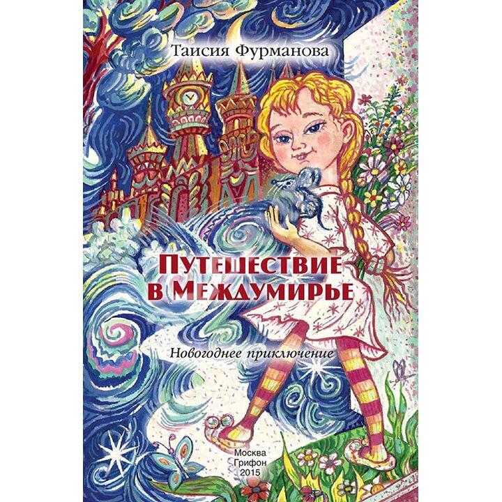 Путешествие в Междумирье. Новогоднее приключение - Таисия Фурманова (978-5-98862-222-2)