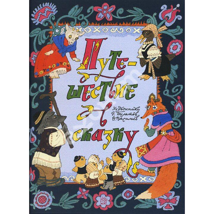Путешествие в сказку. Сказки народов мира о животных - (978-5-9287-2565-5)