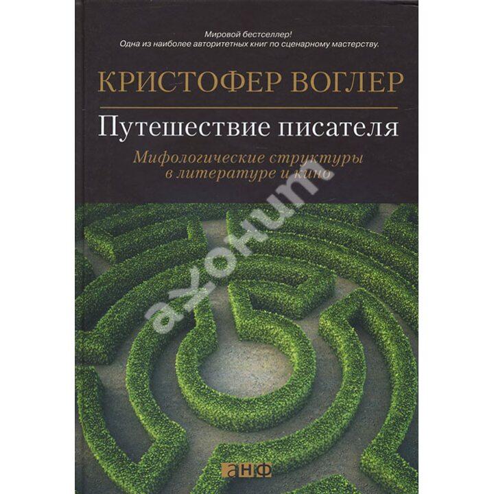 Путешествие писателя. Мифологические структуры в литературе и кино - Кристофер Воглер (978-5-91671-353-4)