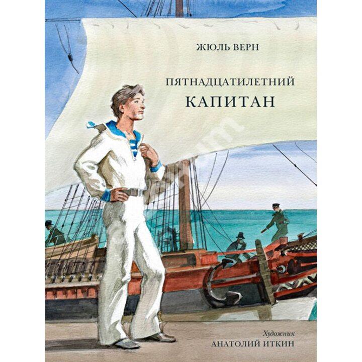 Пятнадцатилетний капитан - Жюль Верн (978-5-4335-0170-6)