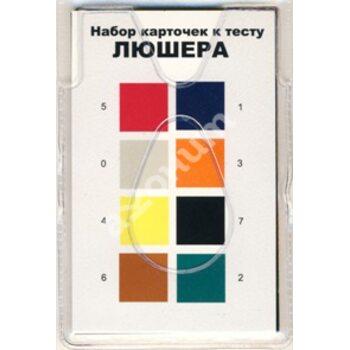 Восьмицветовой тест Люшера ( набір карток в чохлі )