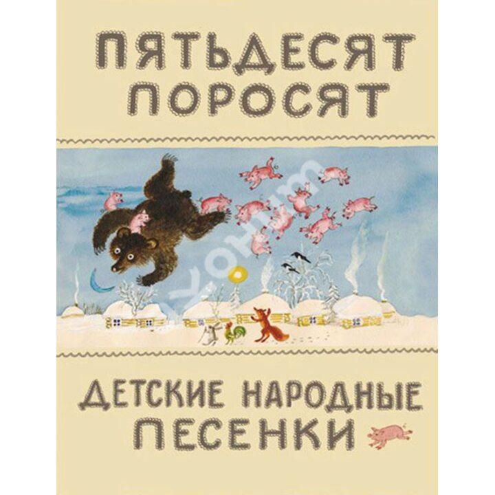 Пятьдесят поросят. Детские народные песенки - (978-5-4335-0238-3)