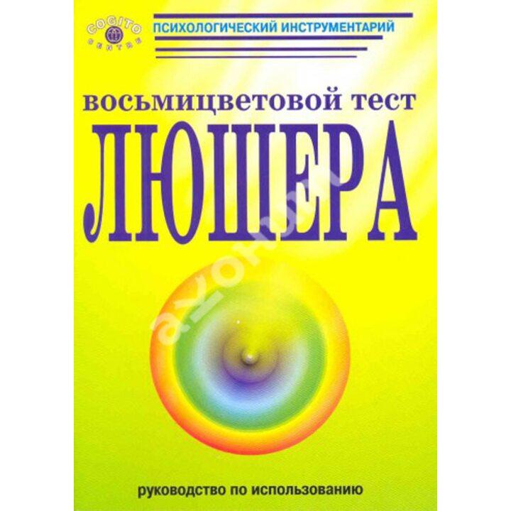 Восьмицветовой тест Люшера (руководство + 2 стандартных комплекта карточек) - О. Ф. Дубровская (сост.)