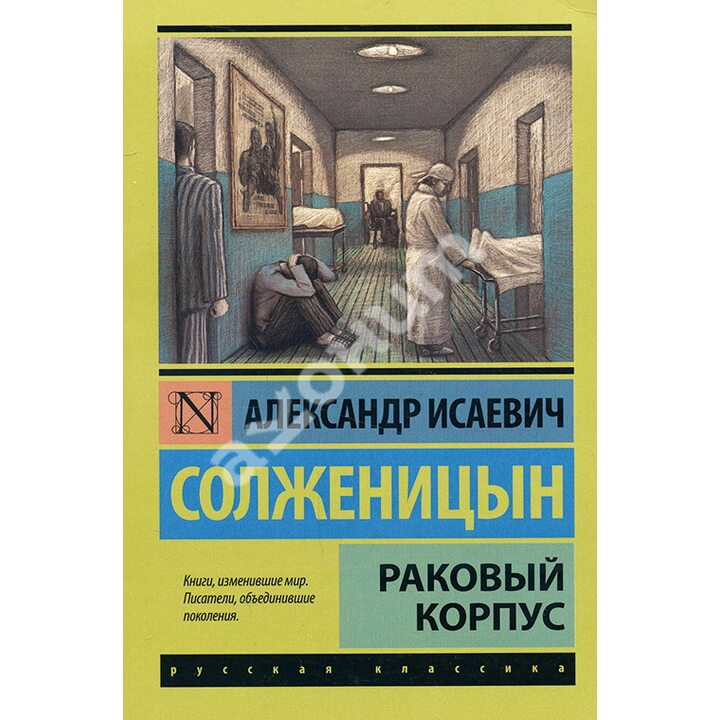 Раковый корпус - Александр Солженицын (978-5-17-090415-0)
