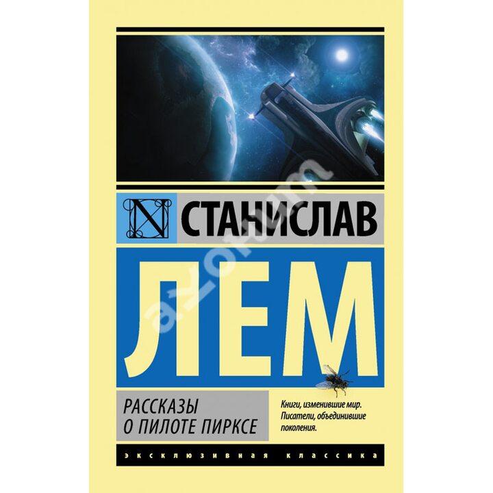 Рассказы о пилоте Пирксе - Станислав Лем (978-5-17-085751-7)