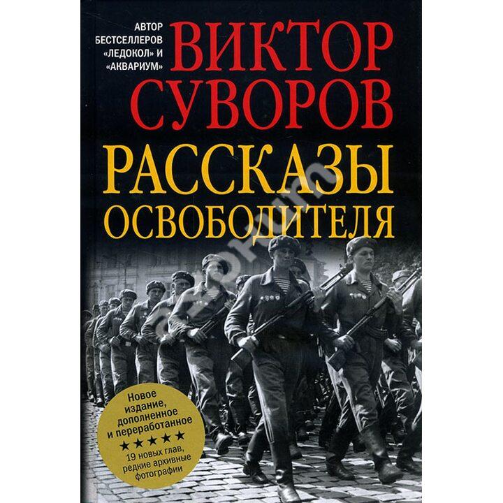 Рассказы освободителя - Виктор Суворов (978-5-98124-682-1)