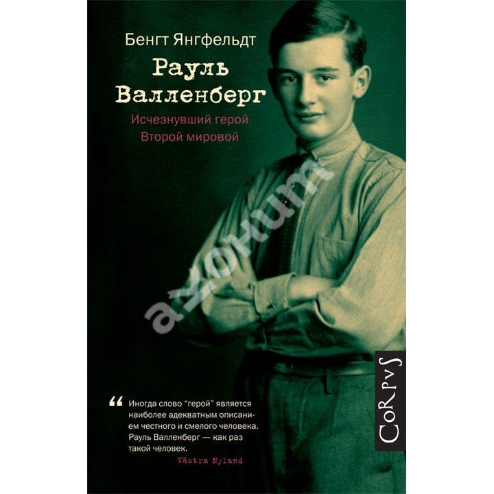 Рауль Валленберг. Исчезнувший герой Второй мировой - Бенгт Янгфельдт (978-5-17-087296-1)