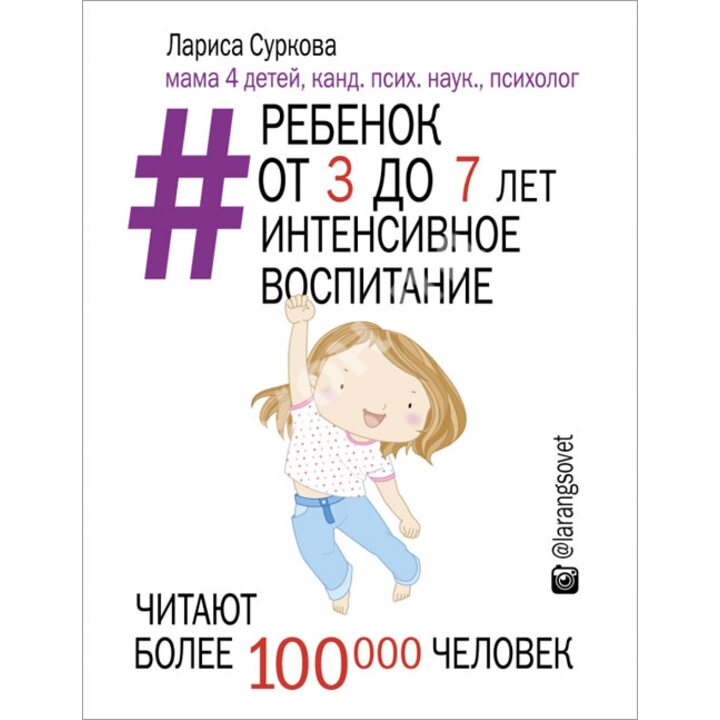 Ребенок от 3 до 7 лет. Интенсивное воспитание - Лариса Суркова (978-5-17-090308-5)