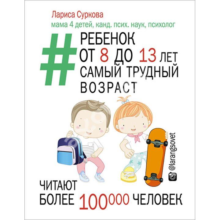 Ребенок от 8 до 13 лет. Самый трудный возраст - Лариса Суркова (978-5-17-091107-3)