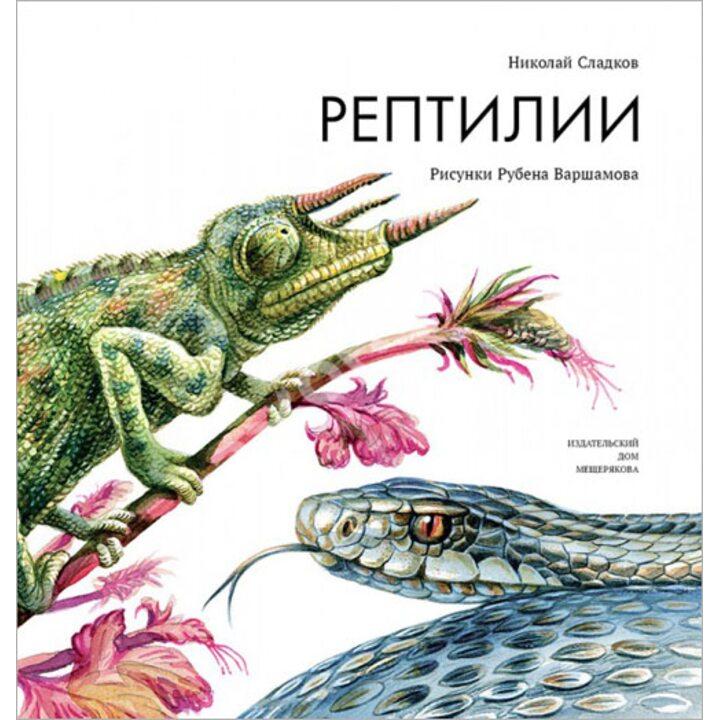 Рептилии - Николай Сладков (978-5-91045-765-6)
