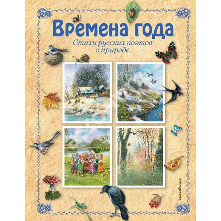 Времена года. Стихи русских поэтов о природе - (978-5-699-49660-0)