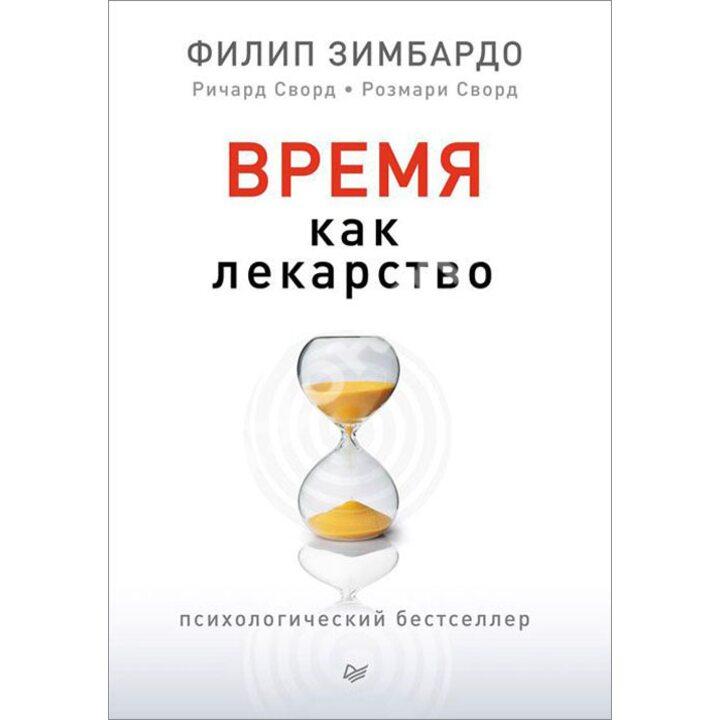 Время как лекарство - Ричард Сворд, Розмари Сворд, Филипп Зимбардо (978-5-496-00993-5)
