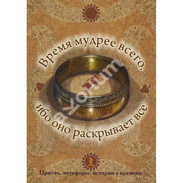Время мудрее всего, ибо оно раскрывает все. Набор психологических открыток - И. Васильева (978-5-9268-1090-2)