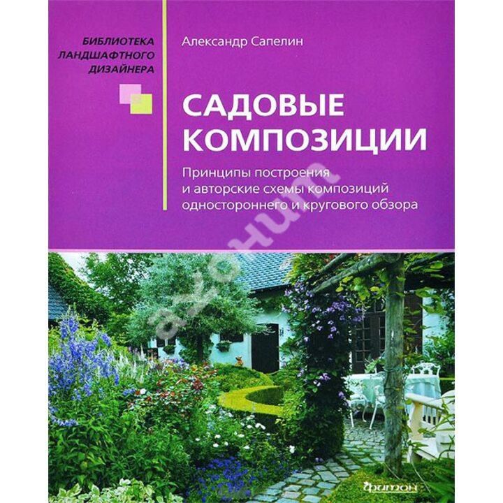 Садовые композиции - Александр Сапелин (978-5-906171-65-8)