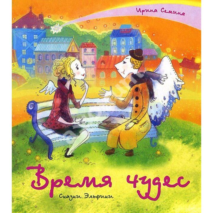 Время чудес - Ирина Семина (978-5-9268-1468-9)