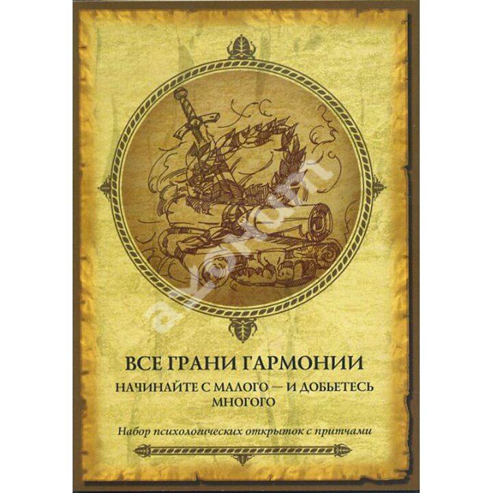 Все грани гармонии. Начинайте с малого - и добьетесь многого - И. Васильева (978-5-9268-1038-4)