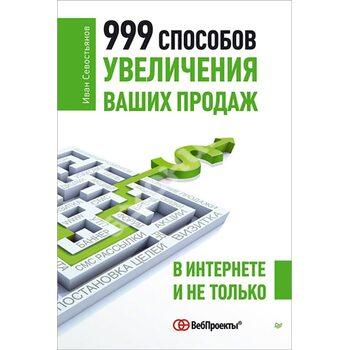 999 способів збільшення ваших продажів в Інтернеті і не тільки