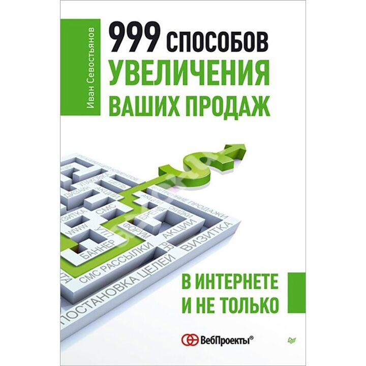 999 способов увеличения ваших продаж в Интернете и не только - Иван Севостьянов (978-5-496-01436-6)