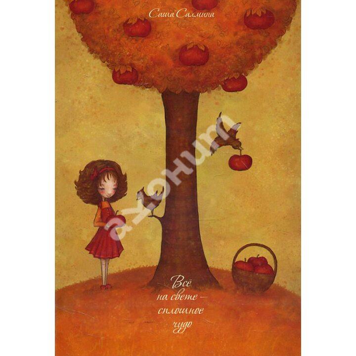 Все на свете - сплошное чудо (набор из 15 открыток) - Саша Салмина (978-5-9268-1421-4)