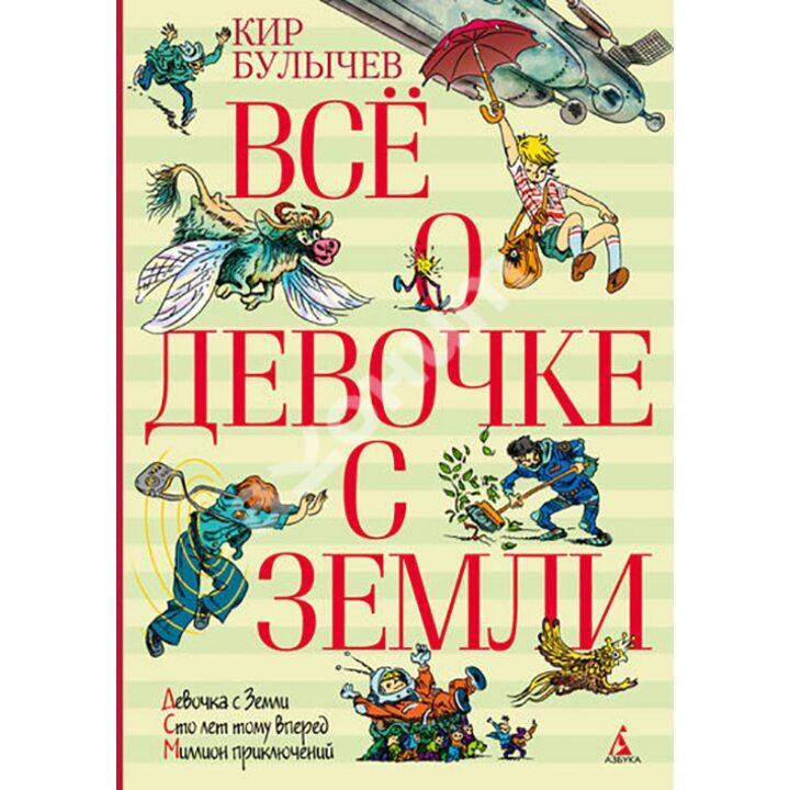 Все о девочке с Земли - Кир Булычев (978-5-389-04709-9)