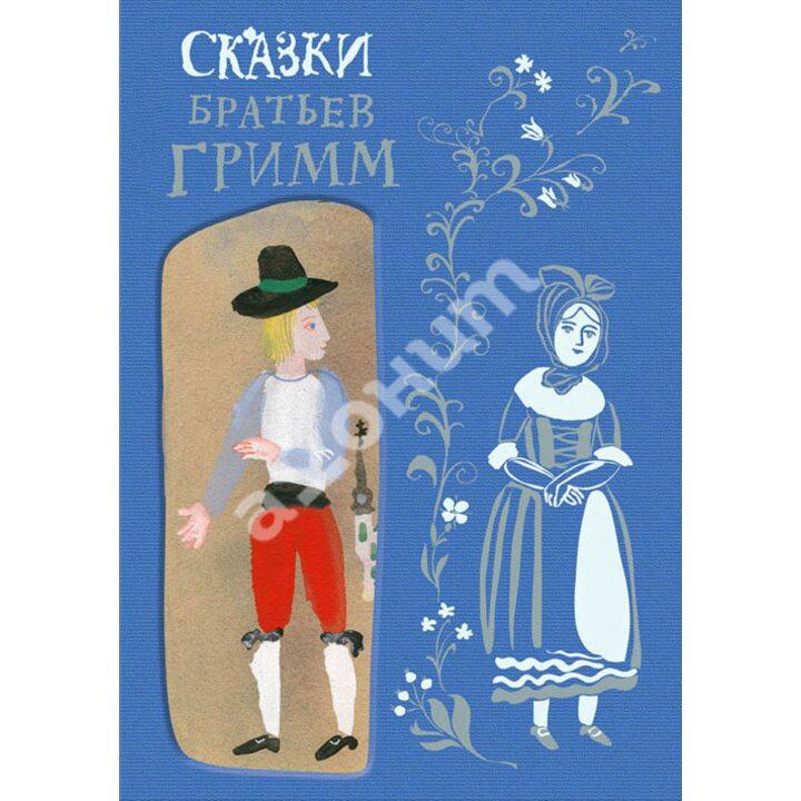 Сказки братьев Гримм - Вильгельм Гримм, Якоб Гримм (978-5-9268-1680-5)