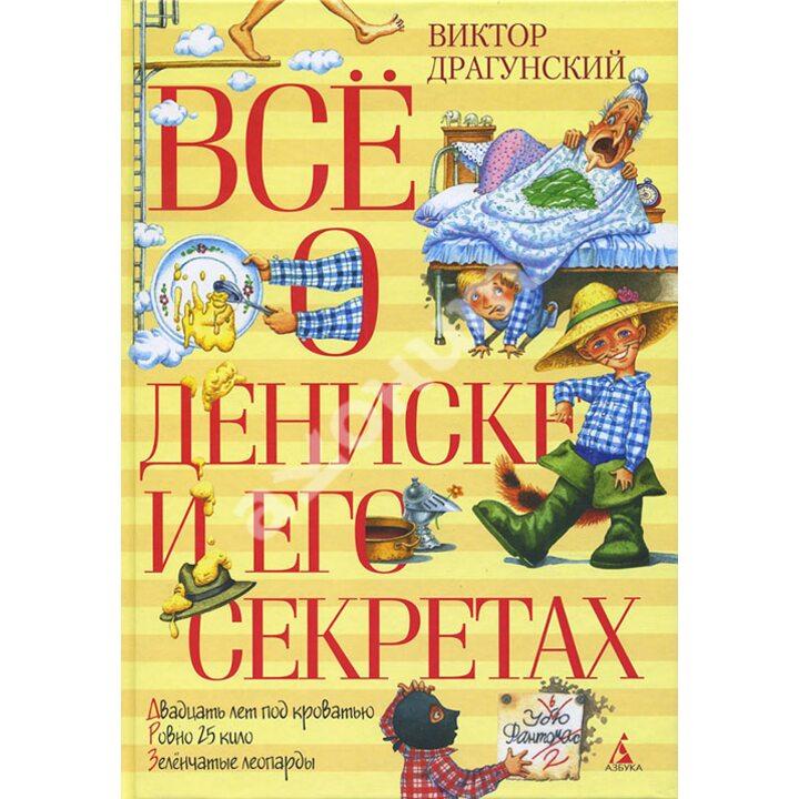 Все о Дениске и его секретах - Виктор Драгунский (978-5-389-07958-8)