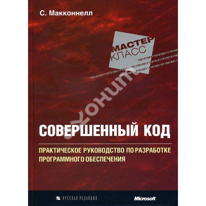 Совершенный код. Мастер-класс - Стив Макконнелл (978-5-7502-0064-1)