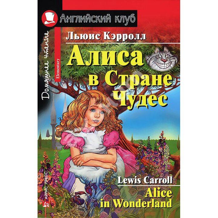 Alice in Wonderland / Алиса в Стране Чудес - Льюис Кэрролл (978-5-8112-6350-9)