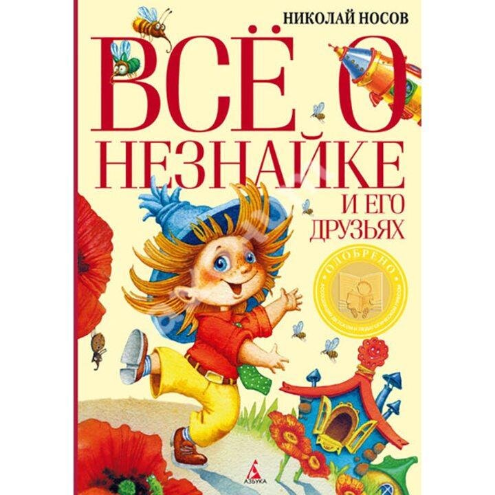 Все о Незнайке и его друзьях - Николай Носов (978-5-389-06678-6)
