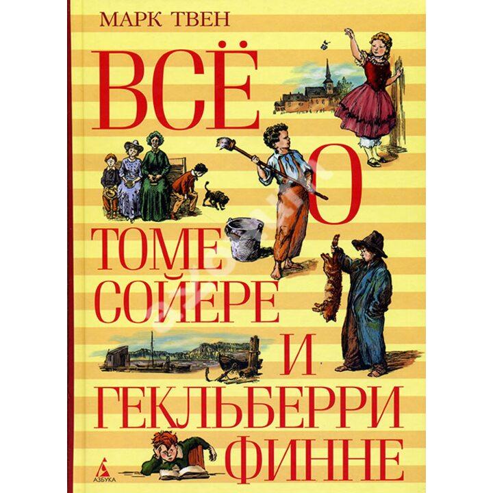 Все о Томе Сойере и Гекльберри Финне - Марк Твен (978-5-389-07940-3)