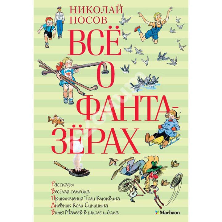 Всё о фантазёрах - Николай Носов (978-5-389-06208-5)