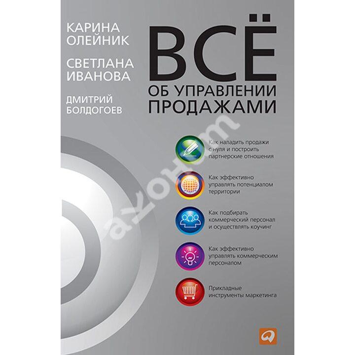 Всё об управлении продажами - Дмитрий Болдогоев, Карина Олейник, Светлана Иванова (978-5-9614-4658-6)
