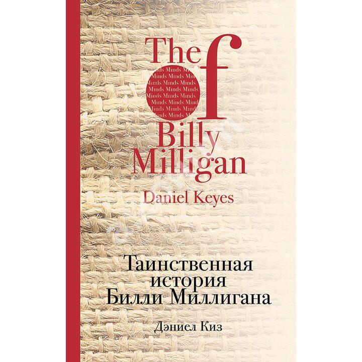 Таинственная история Билли Миллигана - Дэниел Киз (978-5-699-81894-5)