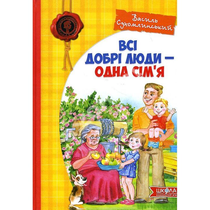 Всі добрі люди - одна сім'я - Василь Сухомлинський (978-966-429-124-5)