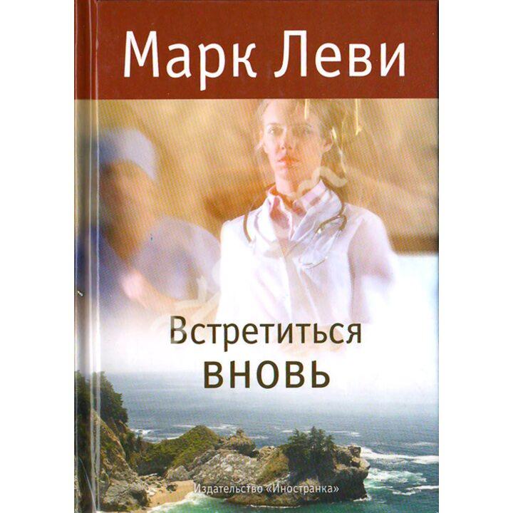 Встретиться вновь - Марк Леви (978-5-389-02848-7)