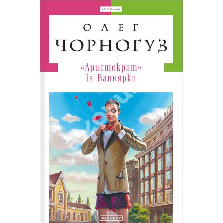 «Аристократ» із Вапнярки - Олег Чорногуз (978-617-585-047-3)